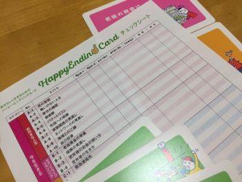 ハッピーエンディングカードチェック表