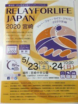 2020リレー・フォー・ライフ・ジャパン