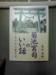 菊池宮司のいい話.jpg