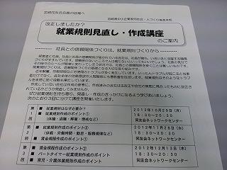 就業規則を見直す.jpg