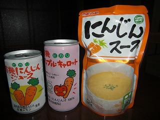 にんじんジュースとにんじんスープ.jpg