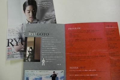 ヴァイオリニスト五嶋龍くん.jpg