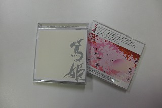 篤姫CD.jpg
