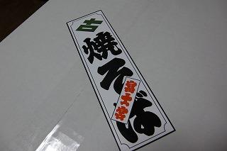 富士宮の焼そばの箱.jpg