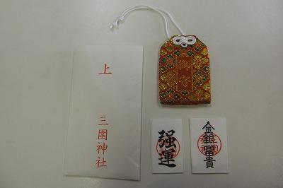 三圍神社の強運のお守り.jpg
