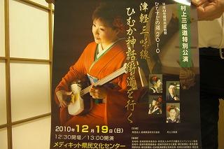 村上三絃道さんコンサート.jpg
