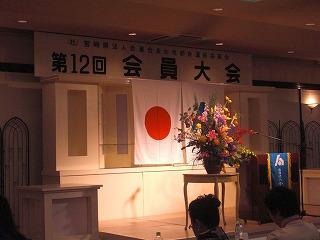 平成22年年宮崎県法人会連合会女性部会連絡協議会.jpg