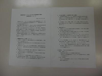 高病原性鳥インフルエンザに対する防疫徹底のお願い.jpg