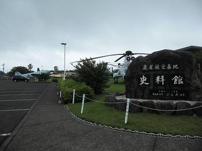 海上自衛隊鹿屋基地.jpg