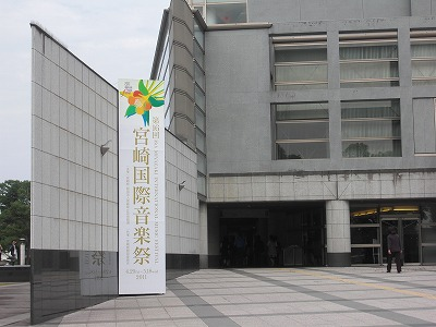 第16回宮崎国際音楽祭.jpg