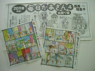 西原理恵子さんの漫画