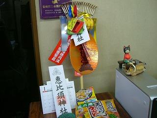 恵比寿様の熊手と御札.jpg