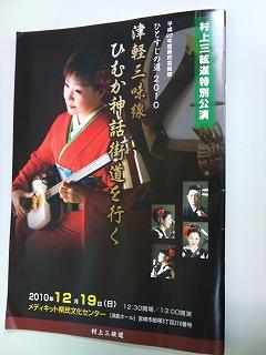 村上三絃道特別公演.jpg