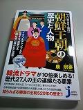 朝鮮王朝の歴史と人物.jpg
