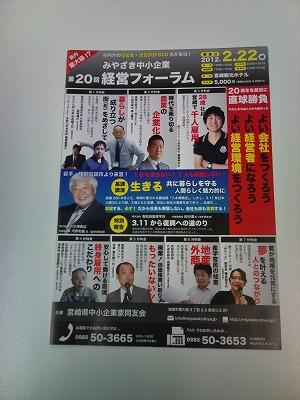 みやざき中小企業第20回経営フォーラム.jpg