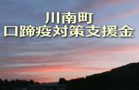 川南の窓口.jpg