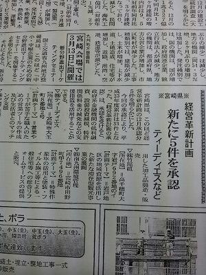 建設情報新聞.jpg