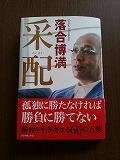 「采配」.jpg